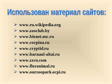 www.ru.wikipedia.org www.zooclub.by www.bionet.nsc.ru www.corpina.ru www.cryp...