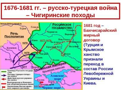 1681 год – Бахчисарайский мирный договор (Турция и Крымское ханство признали ...