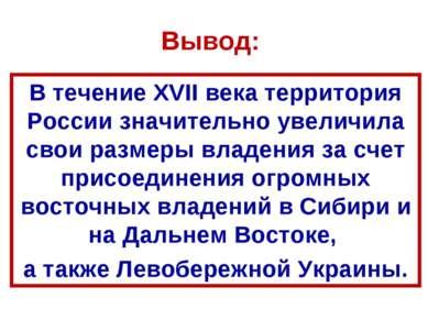 В течение XVII века территория России значительно увеличила свои размеры влад...