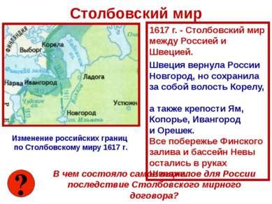 1617 г. - Столбовский мир между Россией и Швецией. 1617 г. - Столбовский мир ...