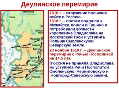 1616 г. – вторжение польских войск в Россию. 1618 г. – поляки подошли к Можай...