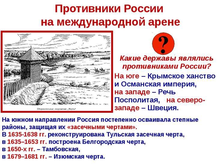 Какие державы являлись противниками России? На юге – Крымское ханство и Осман...