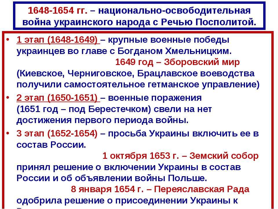 1 этап (1648-1649) – крупные военные победы украинцев во главе с Богданом Хме...
