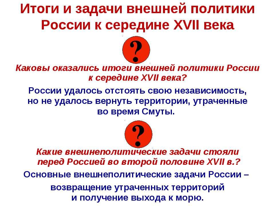 Каковы оказались итоги внешней политики России к середине XVII века? России у...