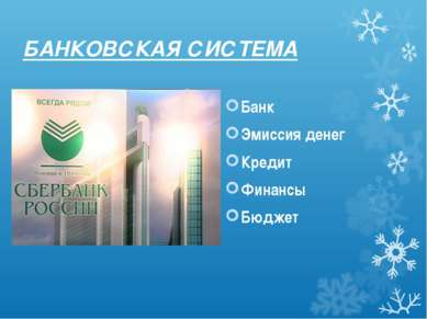 Банк Эмиссия денег  Кредит Финансы Бюджет БАНКОВСКАЯ СИСТЕМА