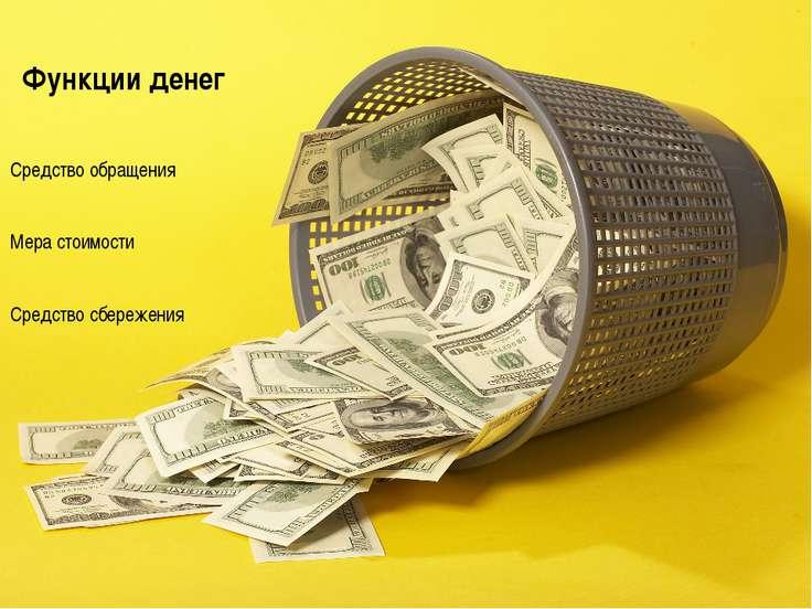Функции денег Средство обращения Мера стоимости Средство сбережения