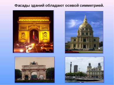 Фасады зданий обладают осевой симметрией.