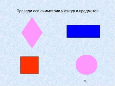 Проведи оси симметрии у фигур и предметов