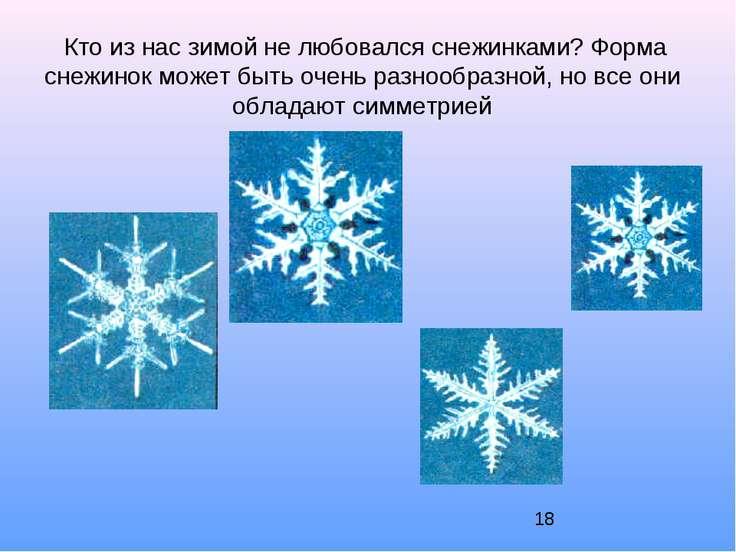 Кто из нас зимой не любовался снежинками? Форма снежинок может быть очень раз...