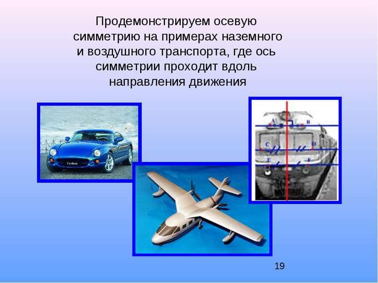 Продемонстрируем осевую симметрию на примерах наземного и воздушного транспор...