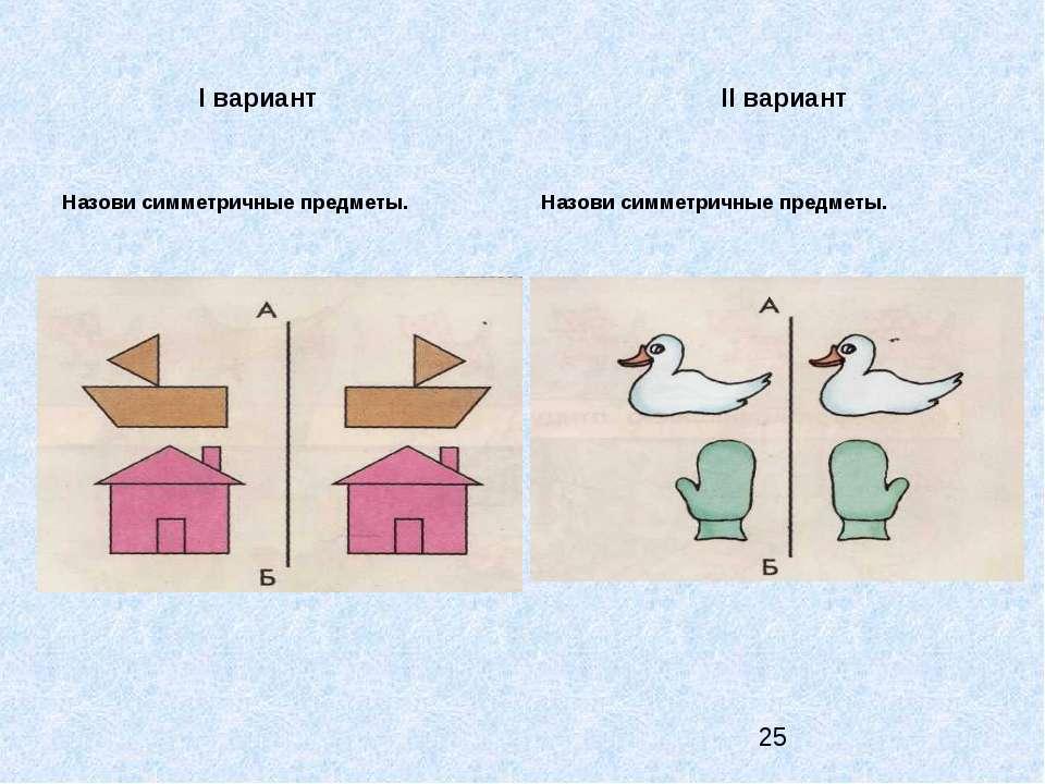 I вариант II вариант Назови симметричные предметы. Назови симметричные предметы.