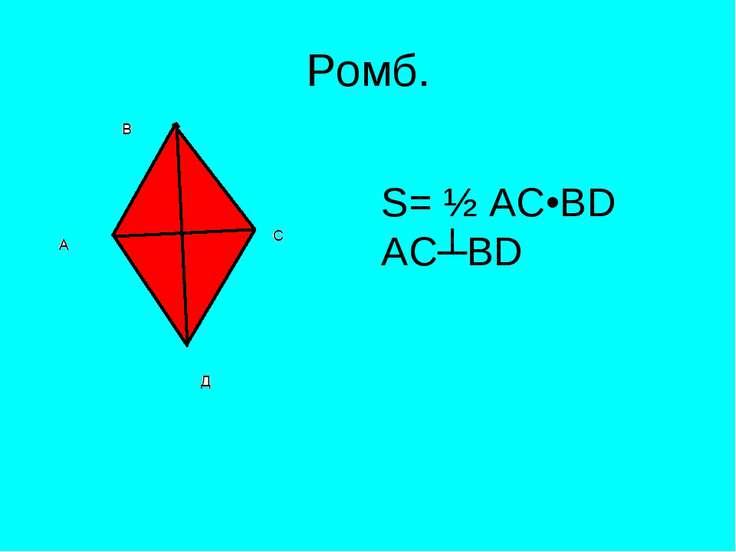 Ромб. S= ½ AC•BD AC┴BD