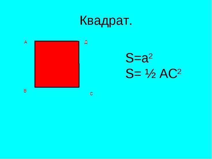 Квадрат. S=a2 S= ½ AC2
