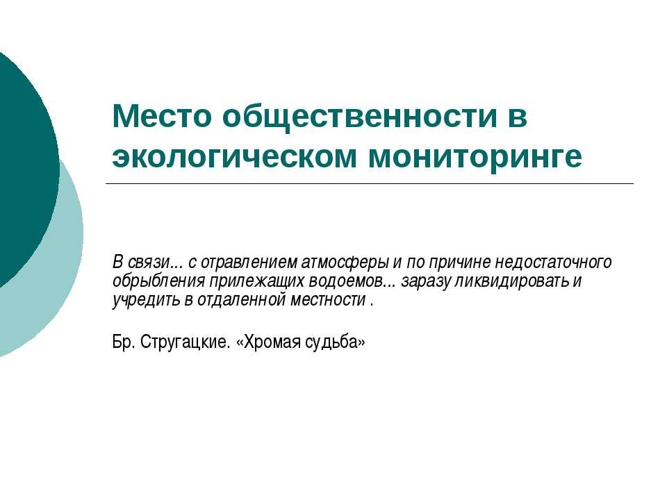 Место общественности в экологическом мониторинге В связи... с отравлением атм...