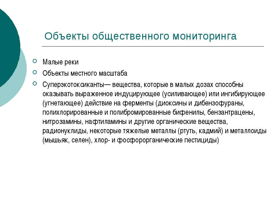 Объекты общественного мониторинга Малые реки Объекты местного масштаба Суперэ...