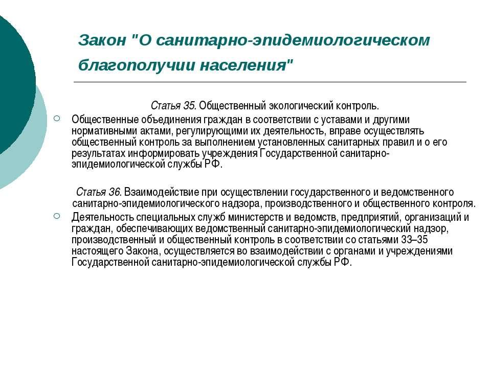 """Закон """"О санитарно-эпидемиологическом благополучии населения"""" Статья 35. Обще..."""