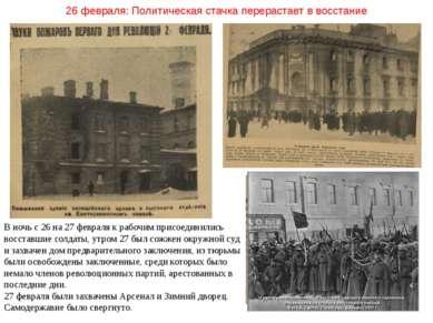 26 февраля: Политическая стачка перерастает в восстание В ночь с 26 на 27 фев...