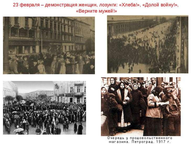 23 февраля – демонстрация женщин, лозунги: «Хлеба!», «Долой войну!», «Верните...