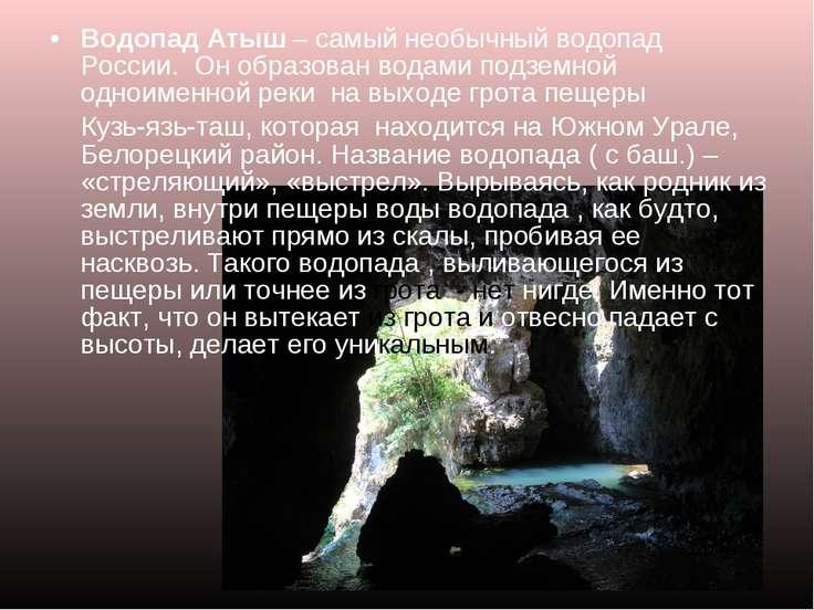 Водопад Атыш – самый необычный водопад России. Он образован водами подземной ...