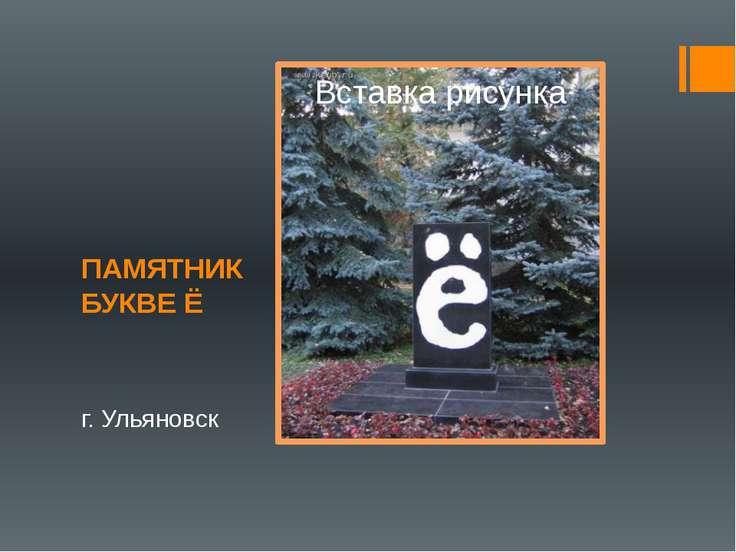 ПАМЯТНИК БУКВЕ Ё г. Ульяновск
