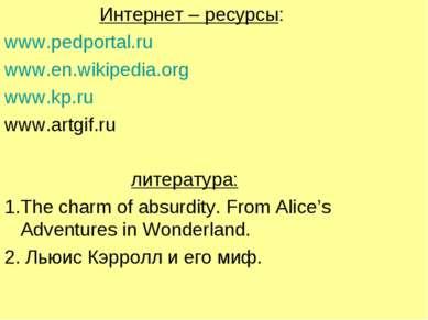 Интернет – ресурсы: www.pedportal.ru www.en.wikipedia.org www.kp.ru www.artgi...