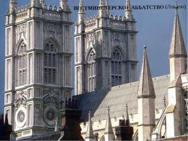 ВЕСТМИНСТЕРСКОЕ АББАТСТВО (Лондон)