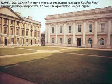 КОМПЛЕКС ЗДАНИЙ в стиле классицизма и двор колледжа Крайст-Черч Оксфордского ...