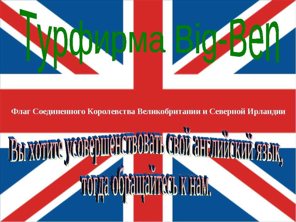 Флаг Соединенного Королевства Великобритании и Северной Ирландии