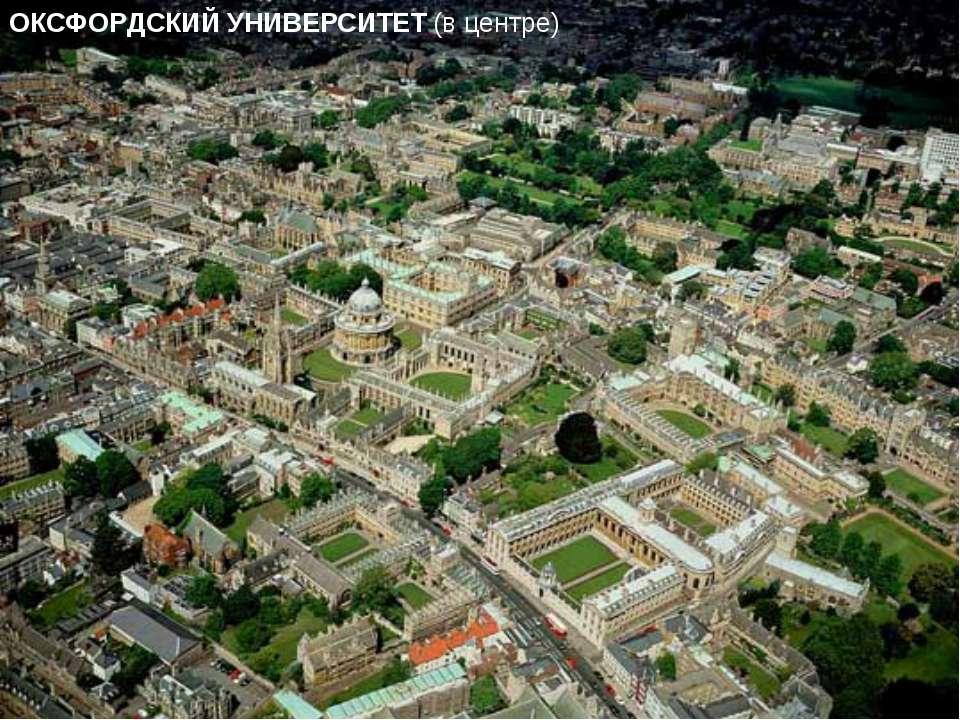 ОКСФОРДСКИЙ УНИВЕРСИТЕТ (в центре)