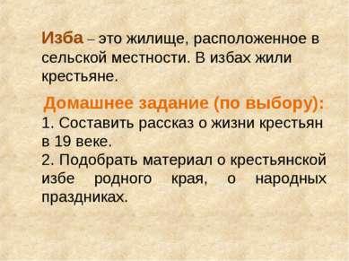 Домашнее задание (по выбору): 1. Составить рассказ о жизни крестьян в 19 веке...