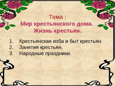 Тема : Мир крестьянского дома. Жизнь крестьян. 1. Крестьянская изба и быт кре...