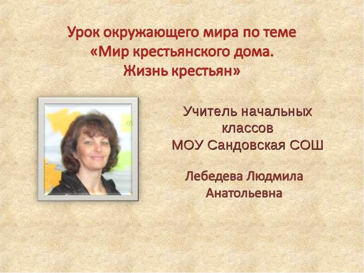 Учитель начальных классов МОУ Сандовская СОШ