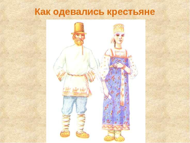 Как одевались крестьяне