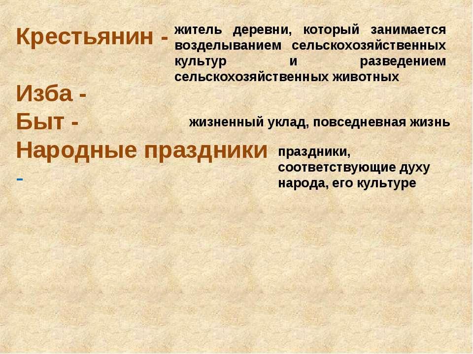 Крестьянин - Изба - Быт - Народные праздники - житель деревни, который занима...
