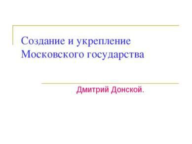 Создание и укрепление Московского государства Дмитрий Донской.