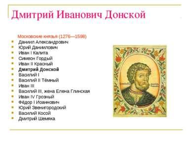 Дмитрий Иванович Донской Московские князья (1276—1598) Даниил Александрович Ю...