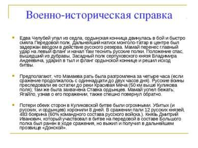 Военно-историческая справка Едва Челубей упал из седла, ордынская конница дви...