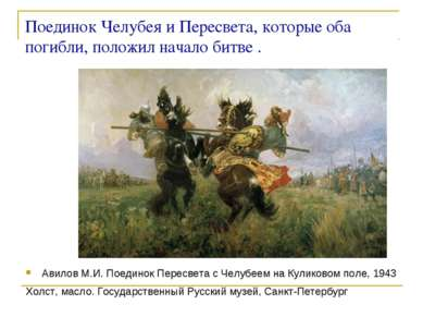 Поединок Челубея и Пересвета, которые оба погибли, положил начало битве . Ави...