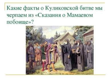 Какие факты о Куликовской битве мы черпаем из «Сказания о Мамаевом побоище»?