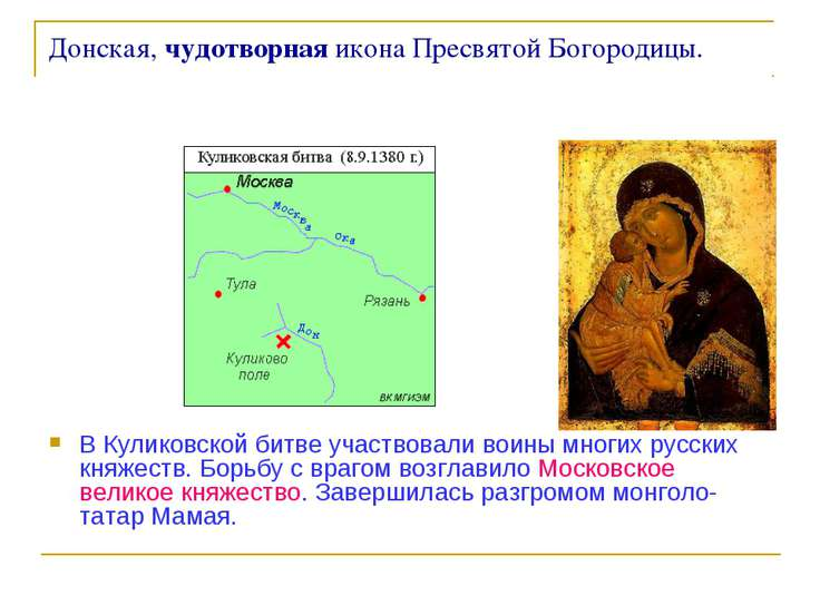 Донская, чудотворная икона Пресвятой Богородицы. В Куликовской битве участвов...