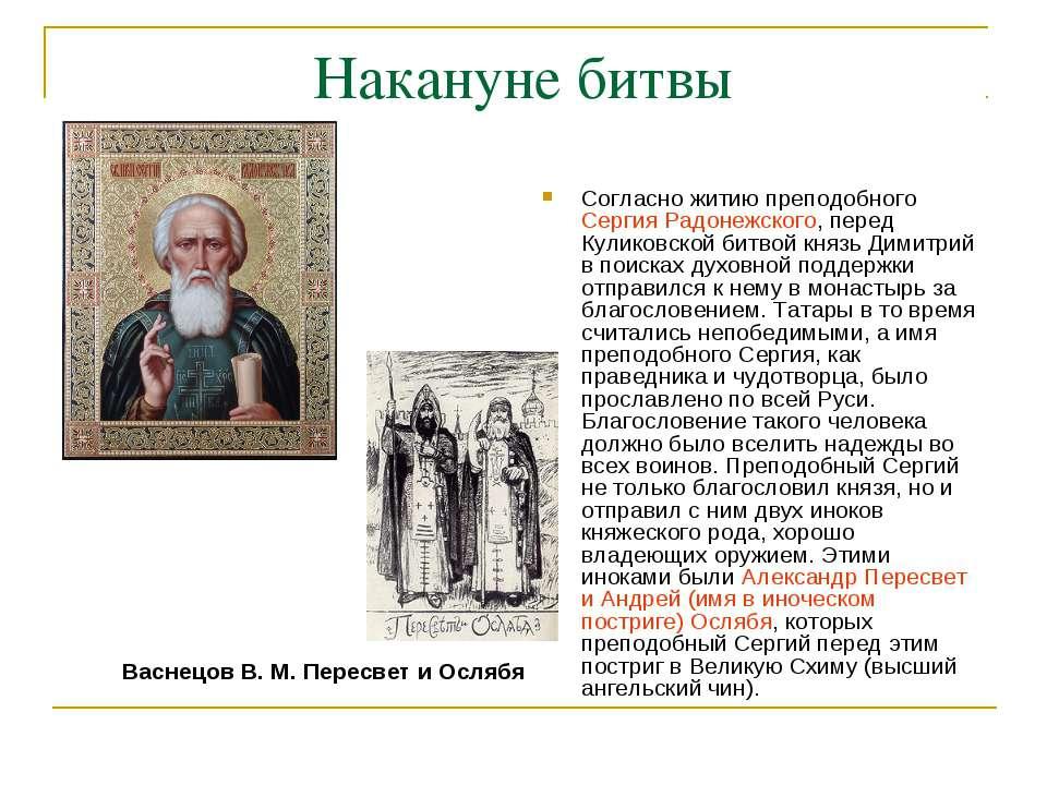 Накануне битвы Согласно житию преподобного Сергия Радонежского, перед Куликов...