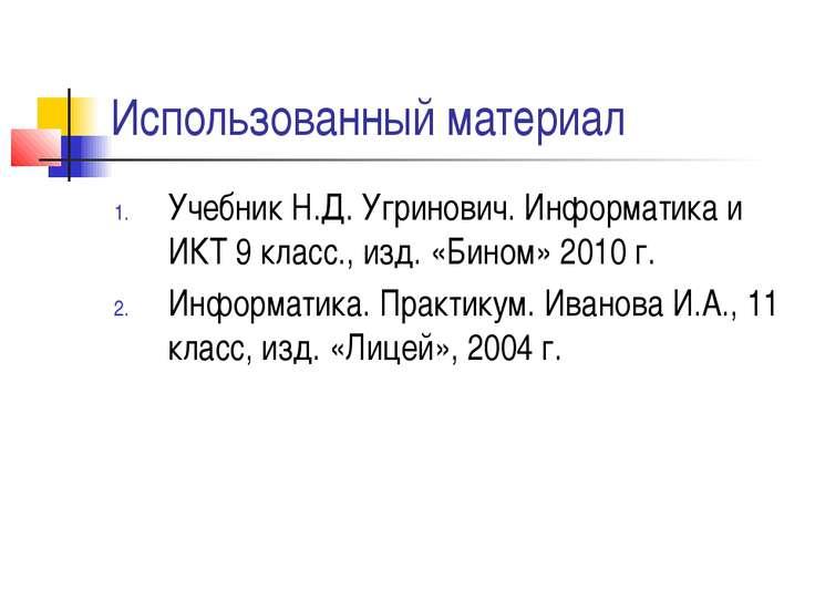 Использованный материал Учебник Н.Д. Угринович. Информатика и ИКТ 9 класс., и...