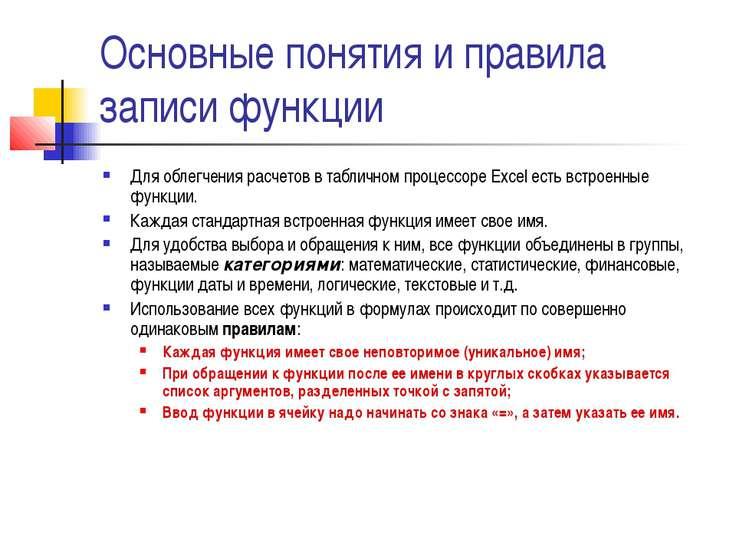 Основные понятия и правила записи функции Для облегчения расчетов в табличном...