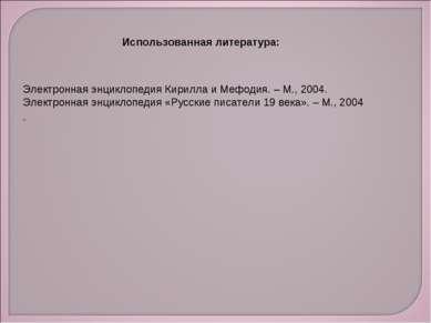Электронная энциклопедия Кирилла и Мефодия. – М., 2004. Электронная энциклопе...