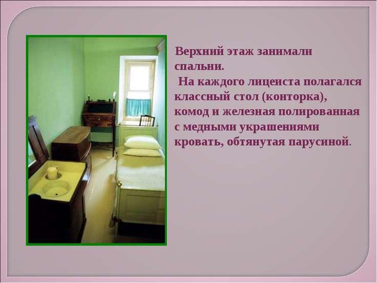 Верхний этаж занимали спальни. На каждого лицеиста полагался классный стол (к...