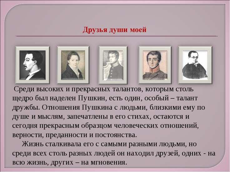 Среди высоких и прекрасных талантов, которым столь щедро был наделен Пушкин, ...