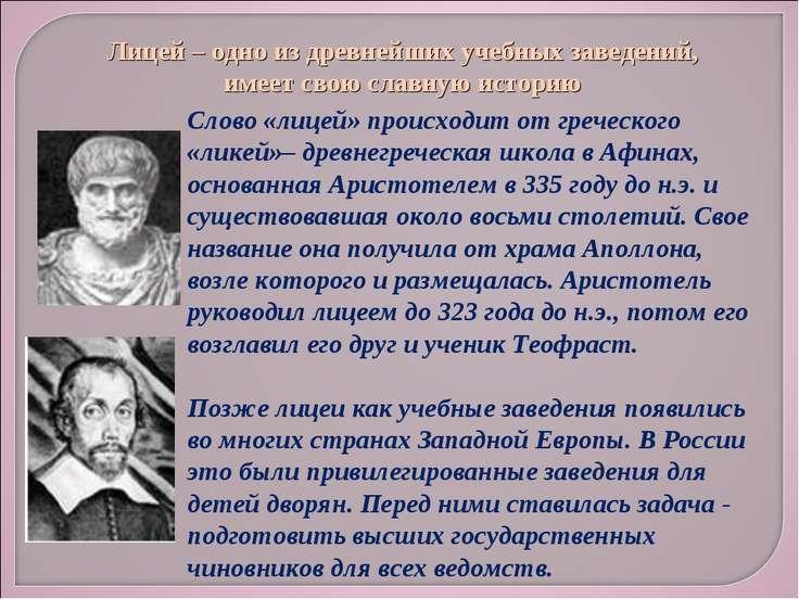 Лицей – одно из древнейших учебных заведений, имеет свою славную историю Слов...