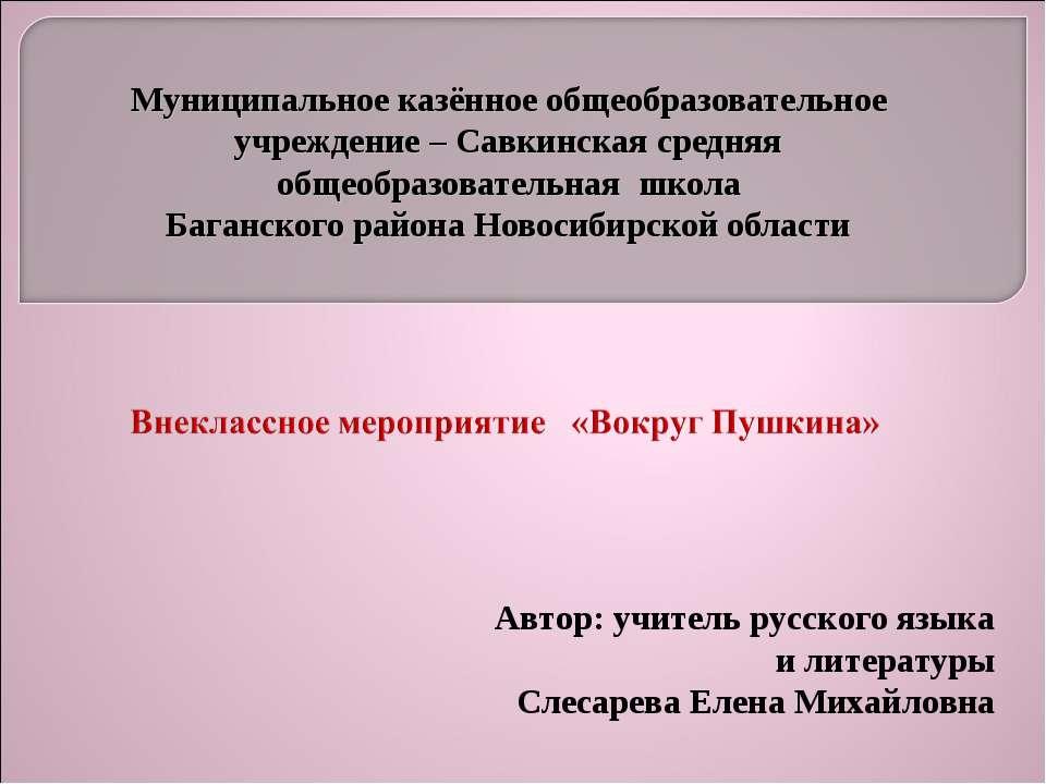 Муниципальное казённое общеобразовательное учреждение – Савкинская средняя об...