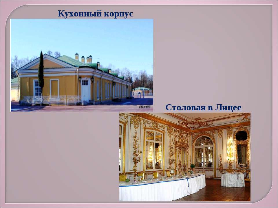 Кухонный корпус Столовая в Лицее