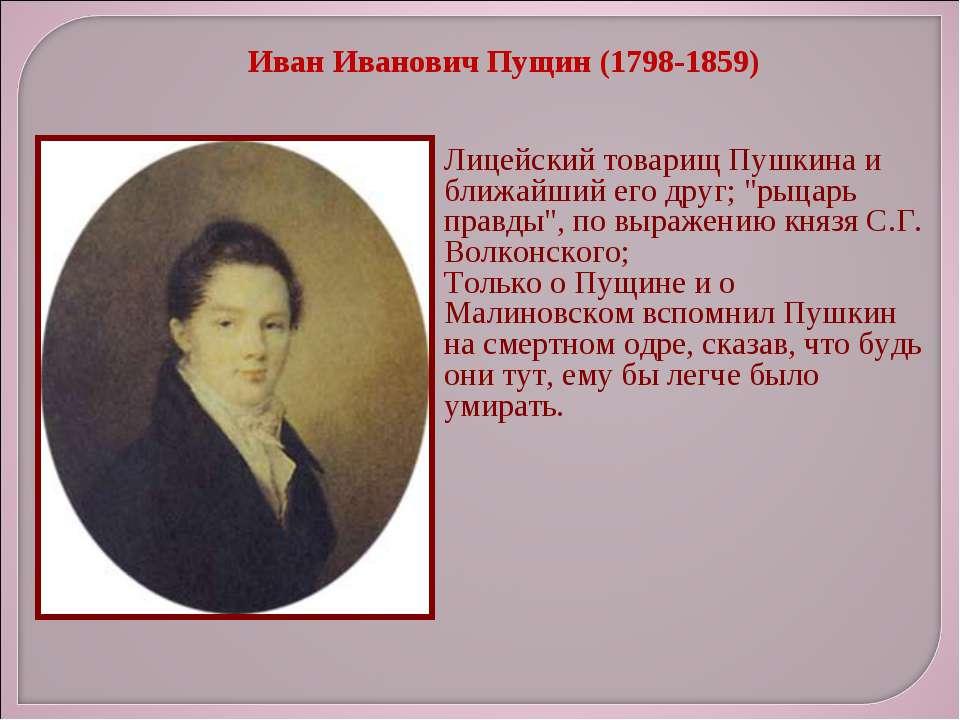 Иван Иванович Пущин (1798-1859) Лицейский товарищ Пушкина и ближайший его дру...